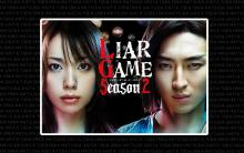 Wallpaper/fond d'écran Liar Game / Liar Game (Dramas)