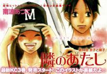 Wallpaper/fond d'écran Next to You / Tonari no Atashi (Shōjo)