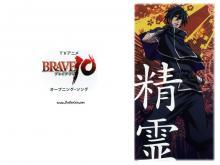 Wallpaper/fond d'écran Brave10 / Brave10 (Animes)