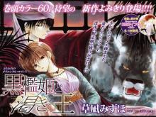 Wallpaper/fond d'écran Kuroorihime to Kawaki no Ou / Kuroorihime to Kawaki no Ou (Shōjo)