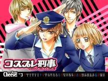 Wallpaper/fond d'écran Cosplay Cops / Cosplay Deka (Shōjo)