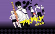 Wallpaper/fond d'écran Blood Lad / Blood Lad (ブラッドラッド) (Seinen)