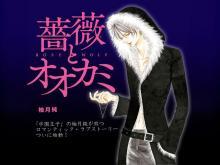 Wallpaper/fond d'écran Rose & Wolf / Bara to Ookami - Rose & Wolf (Shōjo)