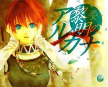 Wallpaper/fond d'écran Arcane de l'Aube (L') - Reimei no Arcana / Reimei no Arcana (Shōjo)