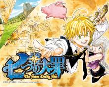 Wallpaper/fond d'écran Seven Deadly Sins / Nanatsu no Taizai (七つの大罪) - The Seven Deadly Sins (Shōnen)