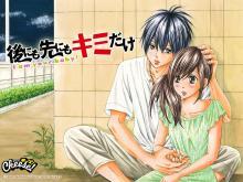 Wallpaper/fond d'écran Forever my Love / Ato nimo Saki nimo Kimi dake (後にも先にもキミだけ) - I am your Baby (Shōjo)