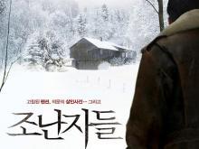 Wallpaper/fond d'écran Intruders / Jo nan-ja-deul (조난자들) (Films)