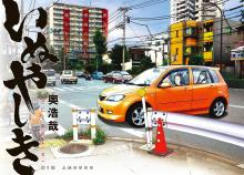 Wallpaper/fond d'écran Last Hero Inuyashiki / Inuyashiki (いぬやしき) (Seinen)