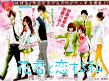 Wallpaper/fond d'écran I Love Hana-kun / Hana-kun to Koisuru Watashi (Shōjo)