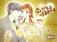 Wallpaper/fond d'écran Enfin Ensemble! / Koibito ni Naru Jikan desu (恋人になる時間です) (Josei)