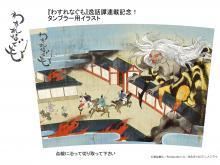 Wallpaper/fond d'écran Petite fille araignée (La) / Wasurenagumo (Films d'animation)