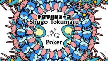 Wallpaper/fond d'écran Poker / Poker (OAV)
