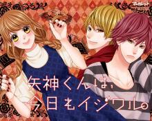 Wallpaper/fond d'écran Be-Twin you & me / Yagami-kun wa Kyou mo Ijiwaru. (Shōjo)