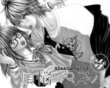 Wallpaper/fond d'écran Crush on you! / Bonnou Puzzle - Crush on you! (煩悩パズル) (Shōjo)