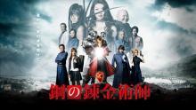 Wallpaper/fond d'écran Fullmetal Alchemist / Hagane no Renkinjutsushi (鋼の錬金術師) (Films)
