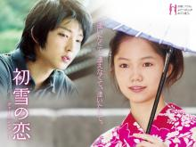 Wallpaper/fond d'écran Virgin Snow / Coréen: 첫눈 - Japonais: 初雪の恋 ヴァージン・スノー (Films)