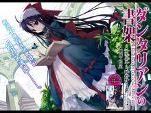 Wallpaper/fond d'écran Mystic Archives of Dantalian (The) / Dantalian no Shoka - Bibliotheca Mystica de Dantalion (Shōnen)