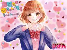 Wallpaper/fond d'écran This TEACHER is MINE! / Furuya-sensei wa An-chan no Mono (古屋先生は杏ちゃんのモノ) (Shōjo)