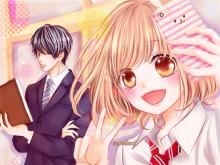 wallpaper/fond d'écran This TEACHER is MINE! (Shōjo)