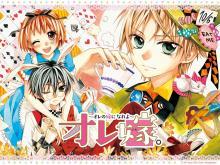 Wallpaper/fond d'écran Ma Petite Femme / Ore Yome. - Ore no Yome ni Nare yo (オレ嫁。~オレの嫁になれよ~) (Shōjo)