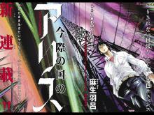 Wallpaper/fond d'écran Alice in Borderland / Imawa no Kuni no Alice (今際の国のアリス) - Alice in Borderland (Shōnen)