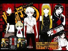 Wallpaper/fond d'écran Princesse Résurrection / Kaibutsu Oujo (Shōnen)