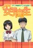Visuel Okusama wa joshikousei / Okusama wa joshikousei (Animes)