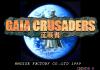 Visuel Gaia Crusaders /  (Jeux vidéo)